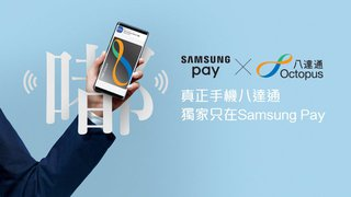 Smart Octopus in Samsung Pay自動增值服務推廣優惠