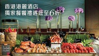 香港港麗酒店獨家餐饗禮遇低至6折