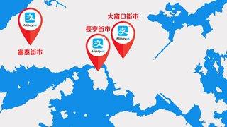 透過 支付寶 HK AlipayHK App 於指定街市 付款 可獲 $5 電子印花