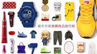 Citi Rewards MasterCard 逢星期二 享20% 日本 樂天超級點數