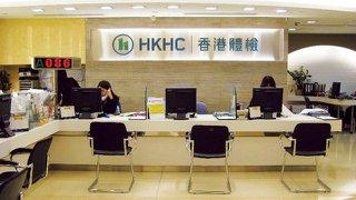 於 香港體檢及醫學診斷中心 以 優惠價 享 指定 身體檢查 計劃