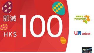 東亞銀行 銀聯 雙幣 白金信用卡 專享 華潤萬家 及 U購 select HK$100 折扣