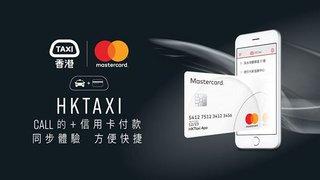 DBS 萬事達卡 x HKTaxi App 優惠 高達HK$100 折扣 優惠