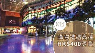 K11 購物 禮遇 高達HK$400 獎賞