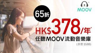 MOOV 限時 優惠 HK$378享12個月 音樂 服務