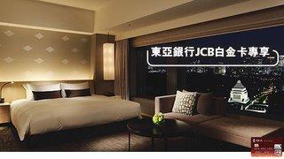 JAPANiCAN 預訂 酒店 95折