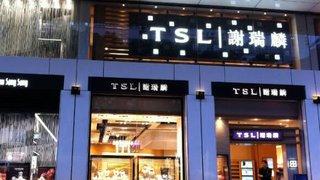 於 TSL 謝瑞麟 消費滿HK$6,800 可獲贈 鴻福堂 現金券 $50