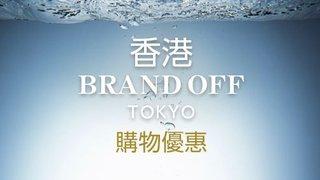 BRAND OFF 香港 購物 優惠
