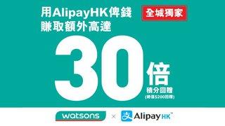 用 Alipay HK 支付寶HK 於 屈臣氏 俾錢 賺取 額外 高達30倍 積分 回贈
