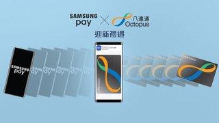 立即 於 Samsung Pay 加卡 有機會 獲贈 港幣$80 八達通增值額 獎賞