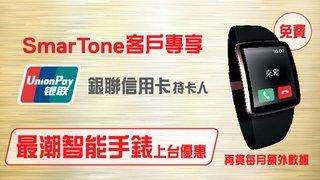 上 指定 SmarTone 服務 計劃 專享 免費 最潮 智能手錶 優惠