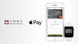 Apple Pay 百貨公司 簽賬 高達HK$400 現金 回贈