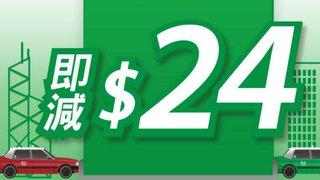 用 WeChat Pay HK 付款 車費 滿HKD48即減HKD24