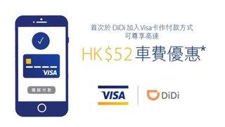 首次於 DiDi 加入 Visa 作 付款方式 即可 尊享 高達$52 車費 優惠