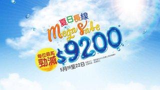 EGL 東瀛遊 夏日 長線 Mega Sale