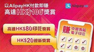 AlipayHK 支付寶 香港 高達HK$100 獎賞
