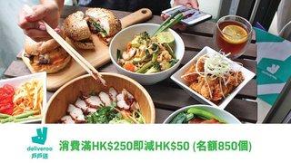 DORI 快閃優惠賞 於 戶戶送 Deliveroo 消費滿HK$250 即減HK$50