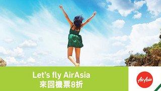 DORI 快閃優惠賞 AirAsia 來回 機票 8折