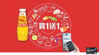 東亞銀行 銀聯 雙幣 白金 信用卡 鴻福堂 指定 飲品 買一送一