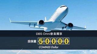 投保 TravellerShield 旅遊 保障 滿HK$250 既可 扣減$50 更隨時 贏走50,000 DBS$