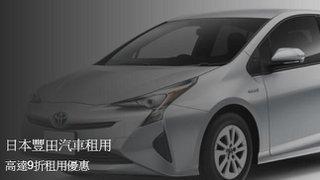 Black Privilege  租用 豐田 汽車 低至9折