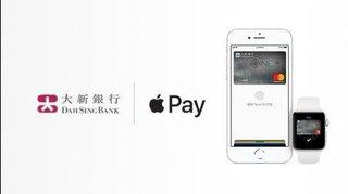 於 APITA UNY PIAGO 超級市場 用 Apple Pay 簽賬 HK$50 即時 折扣