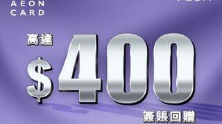AEON 信用卡 免息分期 計劃 高達$400 簽賬 回贈