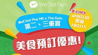 WeChat Pay HK The Gulu 美心 MX 及 美心西餅 美食 預訂 優惠