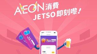 AlipayHK 支付寶 香港 AEON $50 「迎新獎賞」 購物 禮券