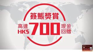 東亞銀行JCB白金卡 簽賬 獎賞 高達HK$700 現金 回贈