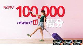 reward-U 獎賞 計劃 可獲享 高達 額外100,000 reward-U 積分