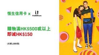 DORI 快閃優惠賞 ITeSHOP 網購 i.t. 貨品 滿HK$500或以上 激減 HK$150