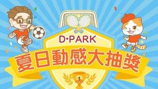 D. PARK 夏日 動感 大抽獎