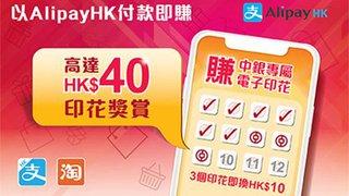 AlipayHK 支付寶HK 高達HK$40 印花 獎賞