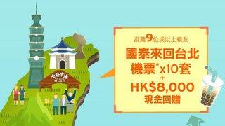 推薦 親友 申請 信用卡 即可享高達10套 來回 台北 機票 及HK$8,000 現金 回贈