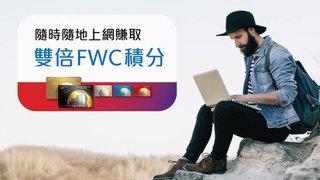 於 Crazyegg 專頁 訂購 Pocket Wifi 或 數據 預付卡 可賺 雙倍 FWC 積分
