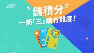 AlipayHK 支付寶 香港 大賺 易賞錢 積分