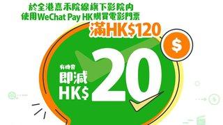 WeChat Pay HK 嘉禾 影院 消費滿HK$120 即減 HK$20