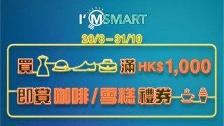 於 青衣城 買 時裝 飾物 皮鞋 及 手袋 滿HK$1,000 即賞 指定 禮券