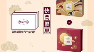 Haagen Dazs 限時 優惠 使用 AlipayHK 支付寶 香港 購買 雪糕月餅 可享 指定產品 半價