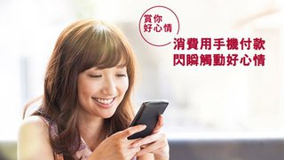 消費用 手機支付 專享 連串精彩 商戶優惠