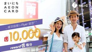 成功 投保 i-Flyer 送您10,000 reward-U 積分