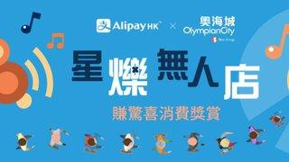Alipay HK 支付寶 香港 奧海城 消費 3重賞