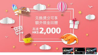 兌換 獎分 最多可享 HK$2000 現金 回贈