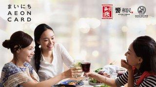 AEON 和民 餐飲 優惠 高達HK$100 折扣