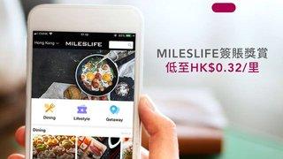 Mileslife 3倍 ANA 里數 簽賬 獎賞 低至HK$0.32/里
