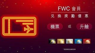 香港航空 免票 及 升艙 超值 兌換 最低只需7500 積分