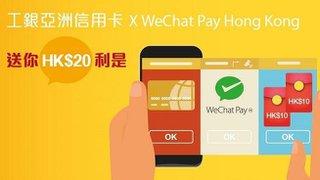 工銀亞洲 信用卡 WeChat Pay Hong Kong 送你HK$20 利是