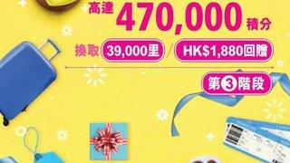 夏日 激賞 齊FUN享 賞您高達470000積分 換取39000 里 或 HK$1880 回贈