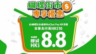 WeChat Pay HK 領展 蝴蝶街市 首筆消費滿HK$10即減HK$8.8